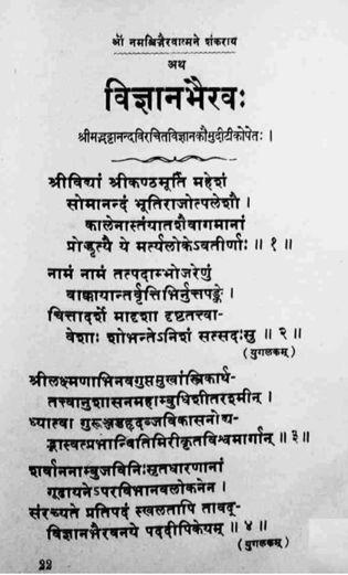 Sanskrit Text | Tantra Rasa